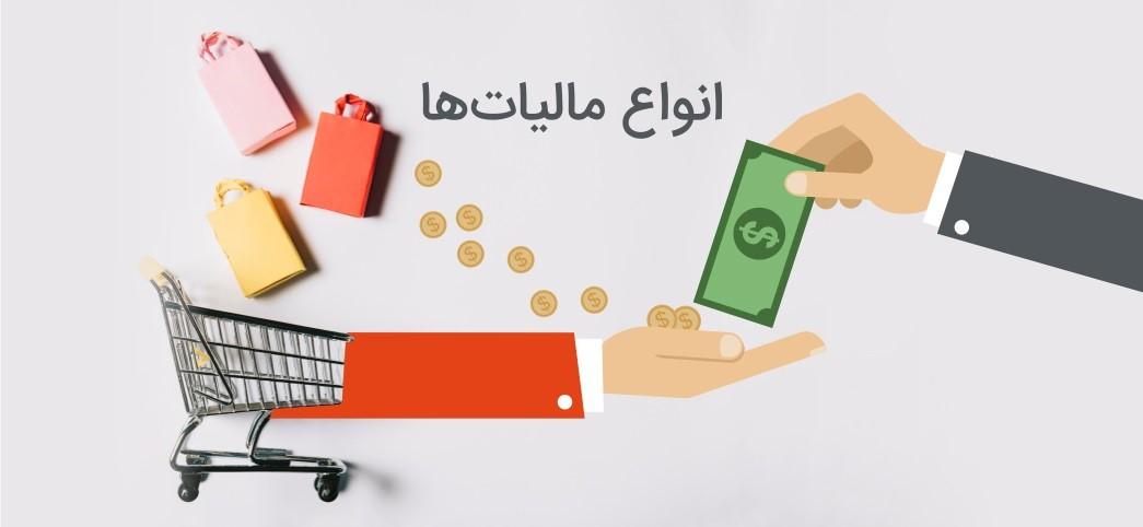اظهارنامه مالیات بر درآمد مشاغل - تدبیرحساب